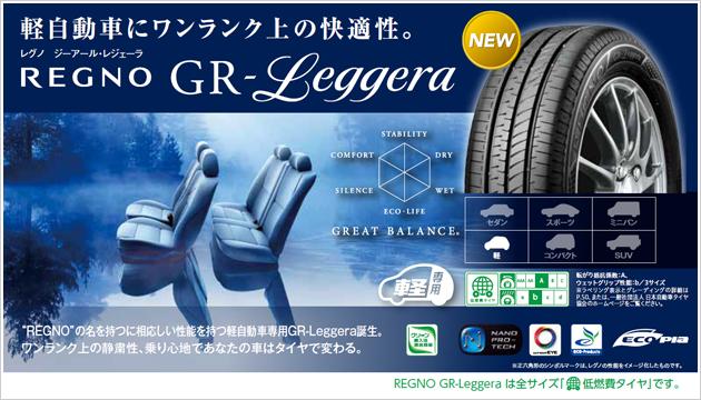 REGNO GR-Leggera